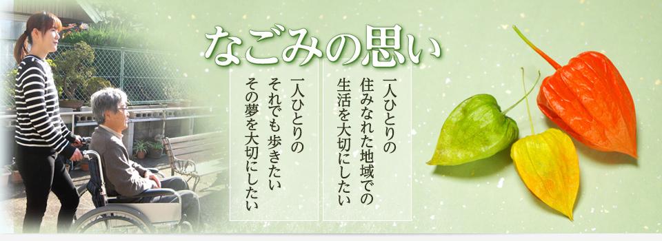 居宅介護支援・訪問介護・デイサービス・リハビリテーション-神奈川県厚木市